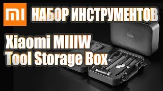 Набор инструментов Xiaomi Mi MIIIW Tool Storage Box. Краткий обзор