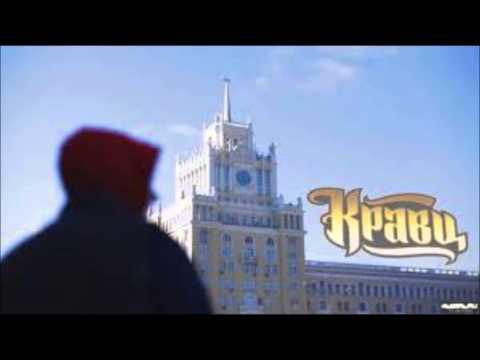 Клип Кравц - Москва