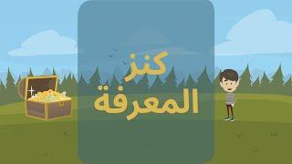 حكايات رانيا ح5 كنز المعرفة