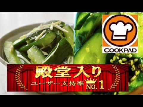 【クックパッド】きゅうりのレシピつくれぽ1000殿堂入り 漬け物の作り方