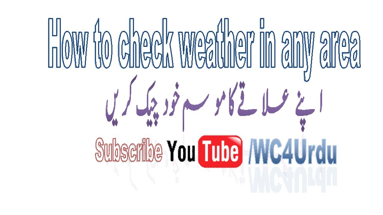 inclement weather meaning in urdu
