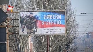 В ДНР после убийства Гиви объявлен трехдневный траур
