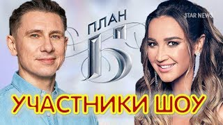 Участники - мужчины шоу с Бузовой и Батрутдиновым. «План Б» 1 серия Анонс!