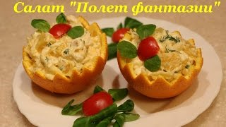 """Праздничный салат """"Полет Фантазии"""". Готовим к Новому Году"""