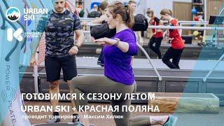 3 тренировка из блока базовой функциональной подготовки для горнолыжников и сноубордистов