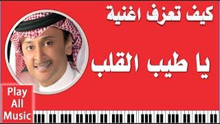 582- تعليم عزف اغنية يا طيب القلب وينك - عبد المجيد عبدالله
