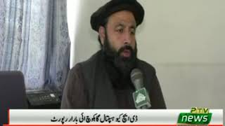 PTV Shina News Ghizar Health