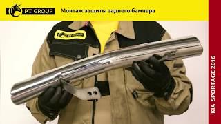 видео защита бампера на киа спортейдж 3