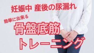 【ペリネケア(膣トレ)】 綺麗になれる骨盤底筋の鍛え方
