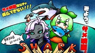 【サメ映画大好き!】Vtuber3人のひたすら布教コラボ【みようねサメ映画】