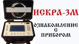 Рефлектометр ИСКРА-3М. Ознакомление с прибором(, 2014-01-26T18:18:15.000Z)