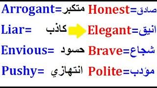 تعلم اللغة الإنجليزية بسهولة :كلمات سهلة ومهمة باللغة الانجليزية.how to speak english