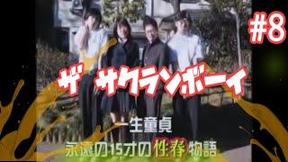 ザ・さくらんボーイ第4回ライブ映像①.