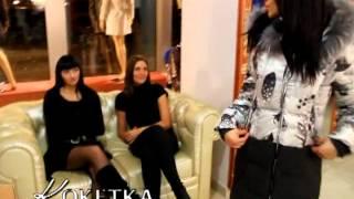 KOKETKA BOUTIQUE - бутик одежды для настоящих модниц! (RU)(ПОДПИСЫВАЙТЕСЬ НА НАШ КАНАЛ !!!! http://koketka.ua/ http://koketka-boutique.ru/ ПРИСОЕДИНЯЙТЕСЬ К НАМ В СОЦИАЛЬНЫХ СЕТЯХ: Вконтак..., 2012-08-10T09:44:50.000Z)