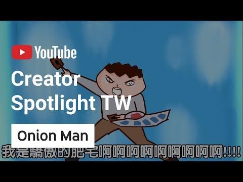 Onion Man   決鬥!!高富帥vs肥宅 精彩大長篇   遊戲王   #CreatorSpotlightTW