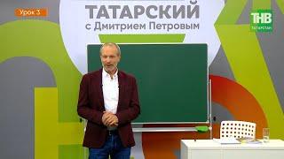 Татарский с Дмитрием Петровым. Урок 3 | ТНВ