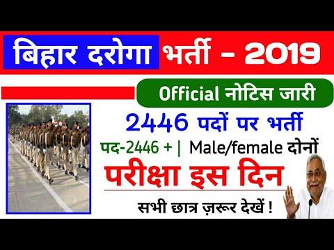 Bihar daroga exam 2019
