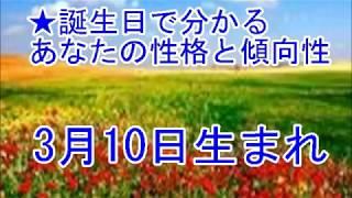 並はずれた感受性と想像力に長けたロマンチスト!! ☆誕生日で分かる性格判断 http://kitamura.site/birthday.