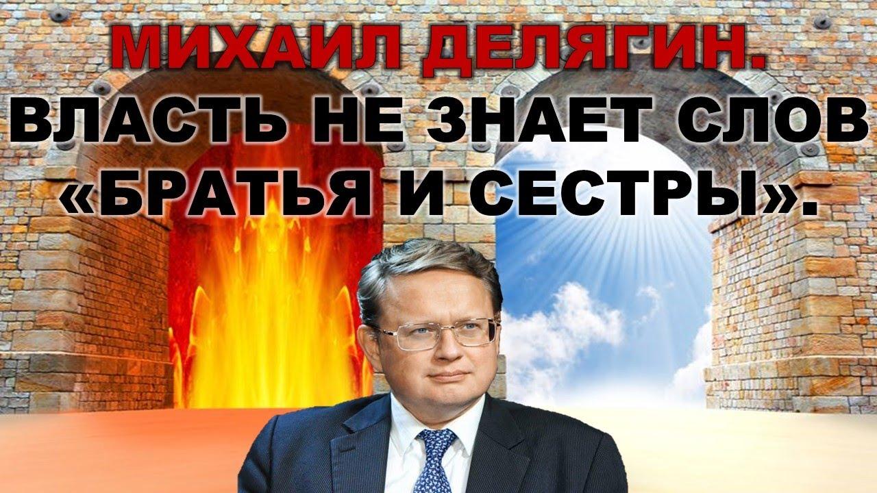 Михаил Делягин  о России времен  Путина и Мишустина.