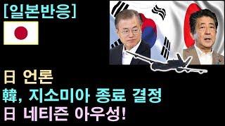 """[일본반응] 日 언론 """"韓, 지소미아 종료 결정"""" 日 네티즌 아우성!"""