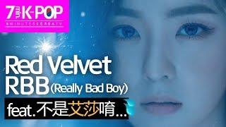 [7-min.K-pop]Red Velvet - RBB(Really Bad Boy)看一遍就能唱!!❤5-min.韓國