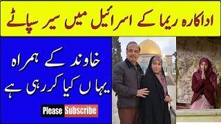 Reema Khan just took a trip to Jerusalem Along Husband S. Tariq Shahab
