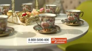 """Чайный сервиз """"Золотой сад"""". domatv.ru"""