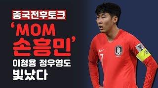 돌아온 손흥민, 혼자가 아니었다 (아시안컵 중국전 리뷰)