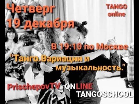"""Тема: «Танго. Вариации и музыкальность.""""- ONLINE TANGO  SCHOOL"""