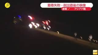 広島空港・アシアナ機着陸失敗 事故直後の様子を乗客が撮影15 04 15