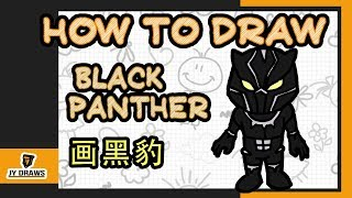 How to Draw black panther step by step | 如何画漫威黑豹