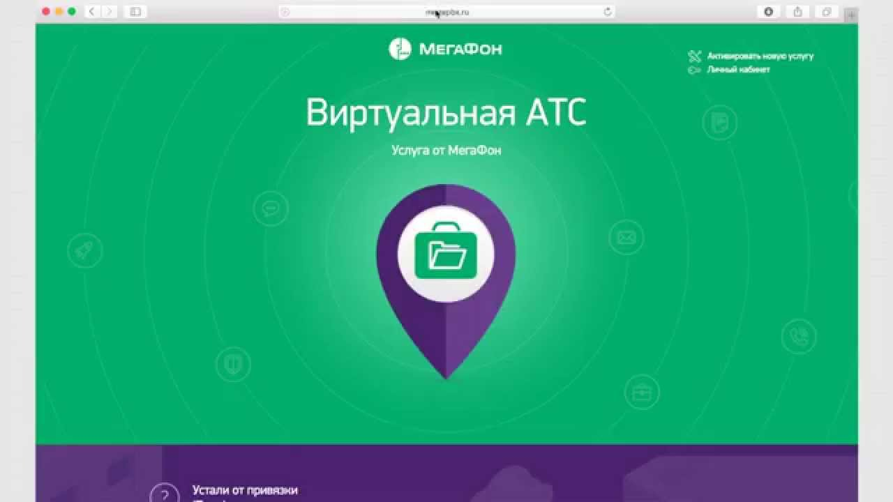 Настройка Виртуальной АТС от МегаФон