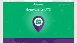 Настройка Виртуальной АТС от МегаФон(, 2016-02-16T15:03:56.000Z)