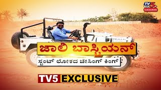 Jolly Bastian& 39 s Life Story The Real Hero Kannada Stunt Master TV5 Sandalwood