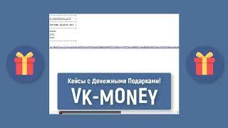 VS-CASH - КЕЙСЫ С ДЕНЬГАМИ | Как заработать 3500 рублей за 5 минут?