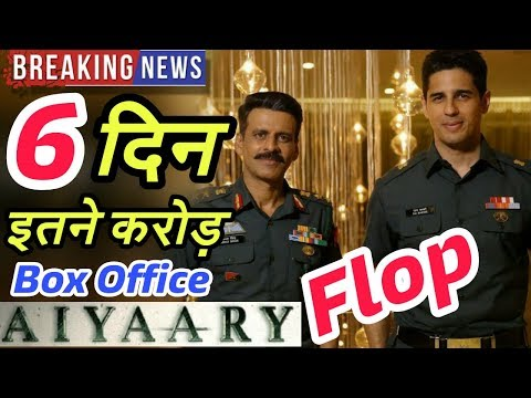 Aiyaary 6th Day Box Office Collection | Hit Or Flop Or Disaster | Sidharth Malhotra