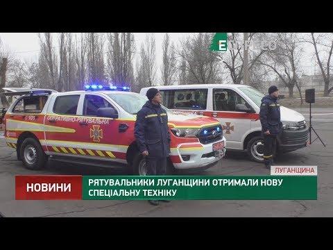 Рятувальники Луганщини отримали нову спеціальну техніку