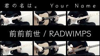 【全部一人で】前前前世/RADWIMPS(movie ver.)【弾いてみた】『君の名は。(Your Name)』主題歌 ギター・ベース (cover/フル/歌詞付)