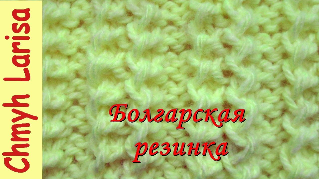 Болгарская резинка вязание схема