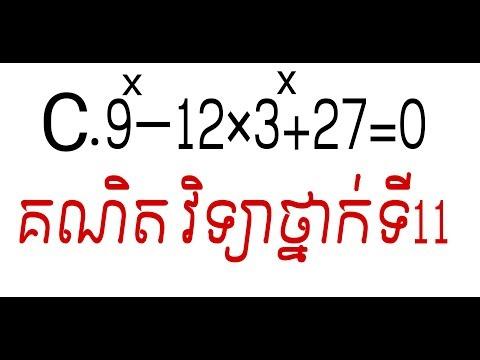 គណិត វិទ្យាថ្នាក់ទី១១,សមីការអុិចស្ប៉ណង់ស្យែល Teach Mr Phy Rakmath# part C&D