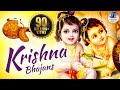 NON STOP BEST KRISHNA BHAJANS - BEAUTIFUL COLLECTION OF MOST POPULAR SHRI KRISHNA SONGS