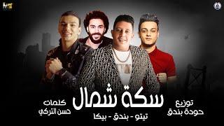 """مهرجان """" السكه الشمال """" حمو بيكا - حودة بندق - تيتو - انتاج محمود حسان"""