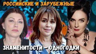 Российские и зарубежные знаменитости - одногодки
