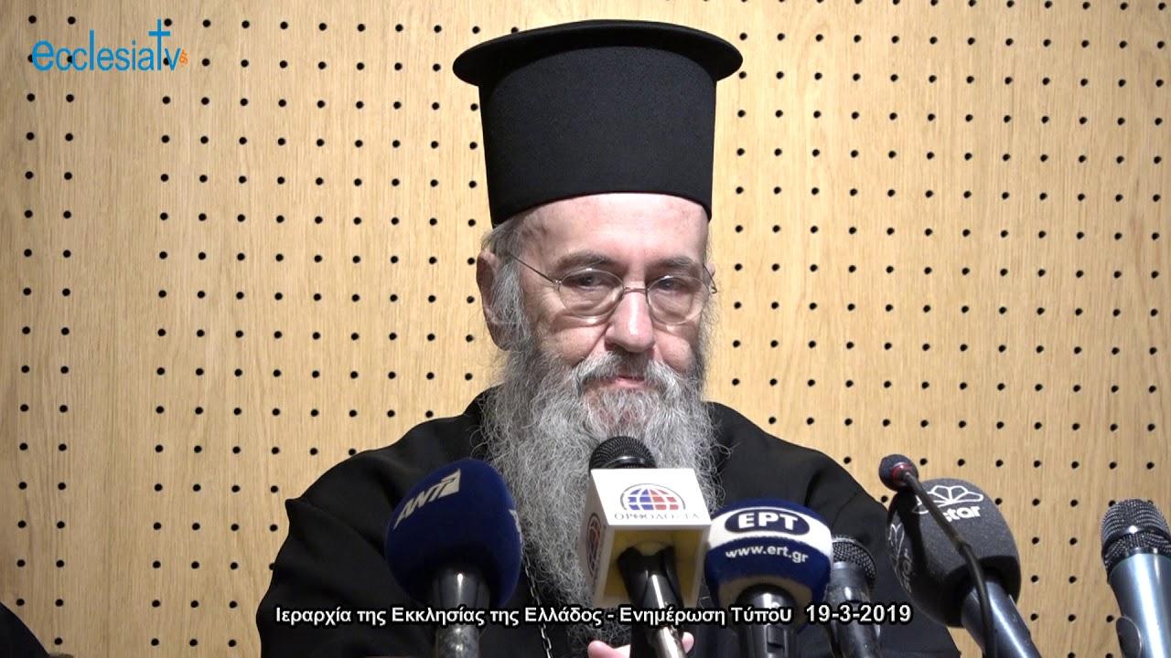 Ιεραρχία της Εκκλησίας της Ελλάδος - Ενημέρωση Τύπου  19-3-2019