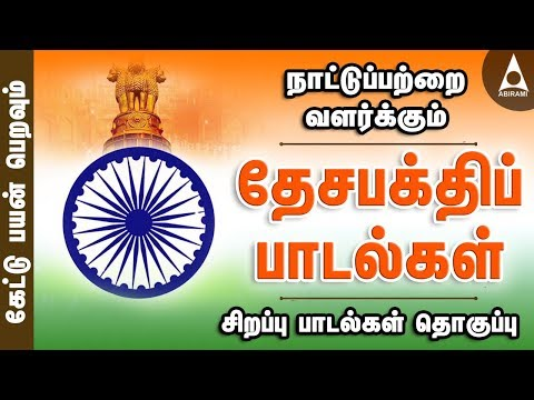 Desa Bakthi Padalgal - Patriotic Songs Of India - Tamil Patr