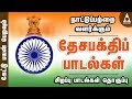 Download Desa Bakthi Padalgal - Patriotic Songs Of India - Tamil Patriotic Songs MP3 song and Music Video