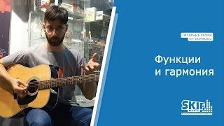 Функции и гармония | Гитарные уроки | SKIFMUSIC.RU