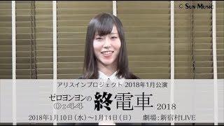 花奈澪 出演 アリスインプロジェクト 2018年1月公演 舞台「ゼロヨンヨン...