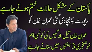 Imran Khan is Ready to Bring the Report of Oil and Gas Discovery