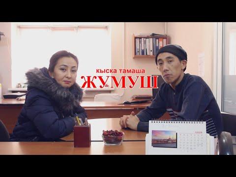 Нурбек Юлдашев/Кыска тамаша/ЖУМУШ/